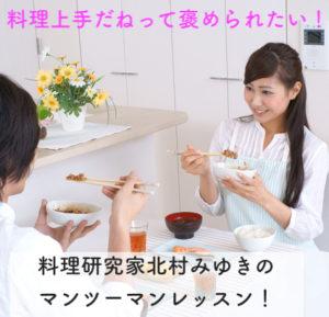 料理教室,東京,マンツーマン,プライベートレッスン,