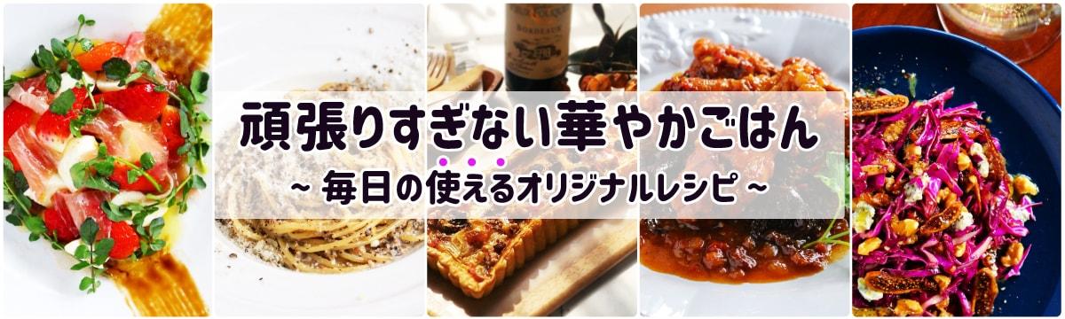 頑張りすぎない!華やかごはん@おうちレストラン | 北村みゆきブログ